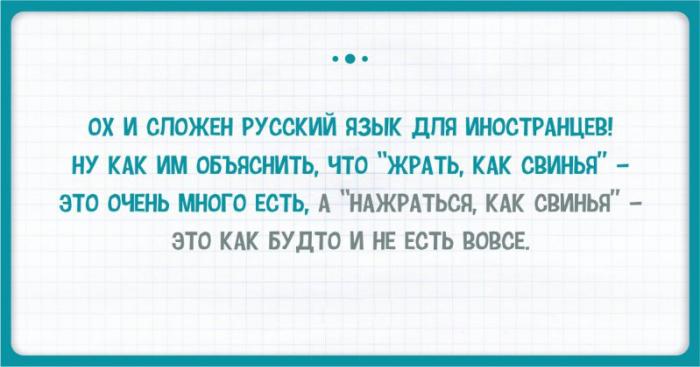 15 особенностей русского языка, которые ставят практически всех иностранцев в тупик