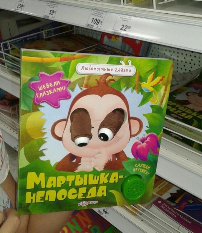 Фото - 18 сумасшедших вещей продающихся в детских магазинах
