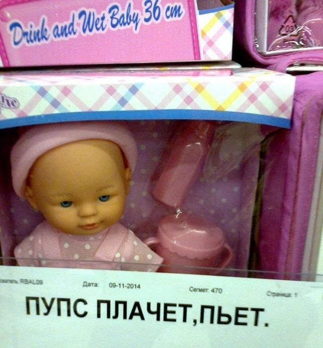 Фото 17 - 18 сумасшедших вещей продающихся в детских магазинах