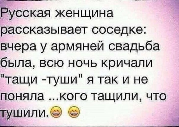 Анекдот Про Армяна