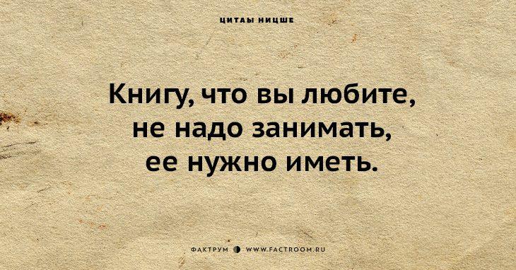 Ницше цитаты о любимому