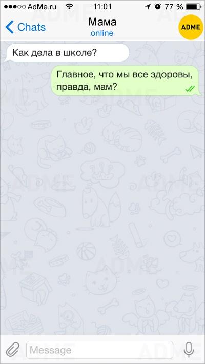 Фото 10 -10 смешных СМС ок онынешней школьной жизни, как всегда непростой