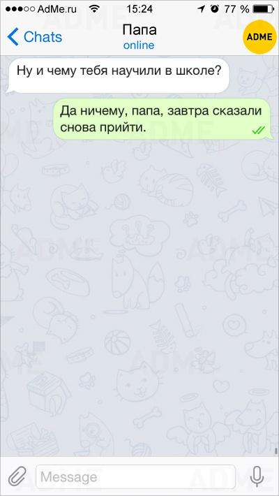 Фото 5 -10 смешных СМС ок онынешней школьной жизни, как всегда непростой