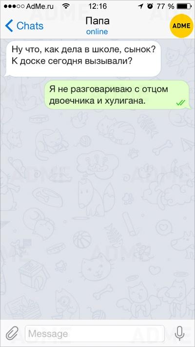Фото 6 -10 смешных СМС ок онынешней школьной жизни, как всегда непростой