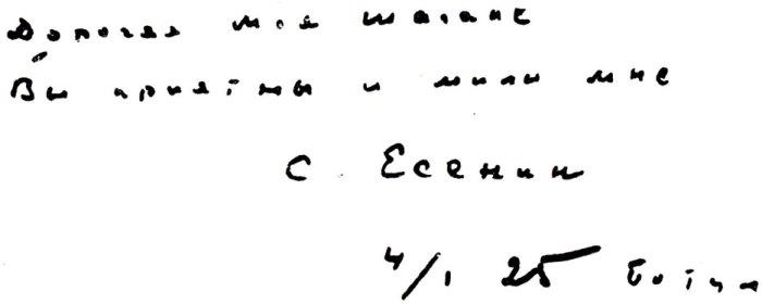 Автограф Есенина на книге «Москва кабацкая», подаренной Шаганэ