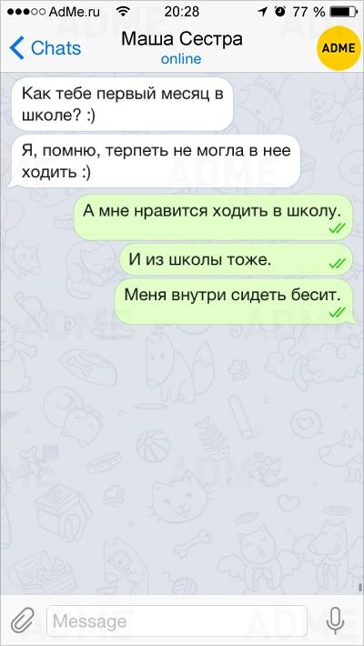 Фото 7 -10 смешных СМС ок онынешней школьной жизни, как всегда непростой