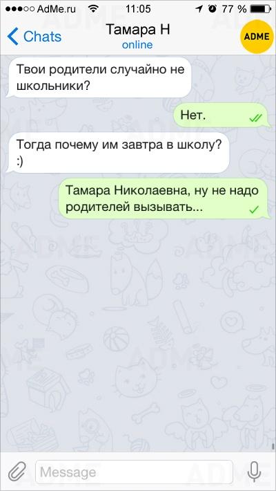 Фото 8 -10 смешных СМС ок онынешней школьной жизни, как всегда непростой