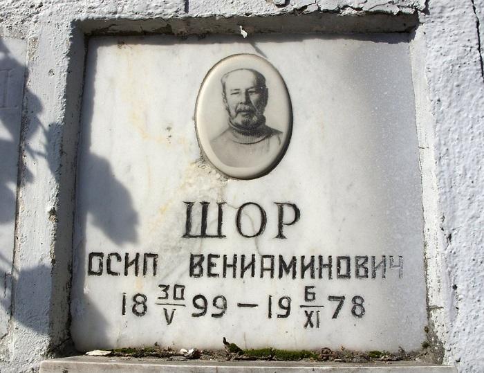 Могильная плита Осипа Беньяминовича Шора