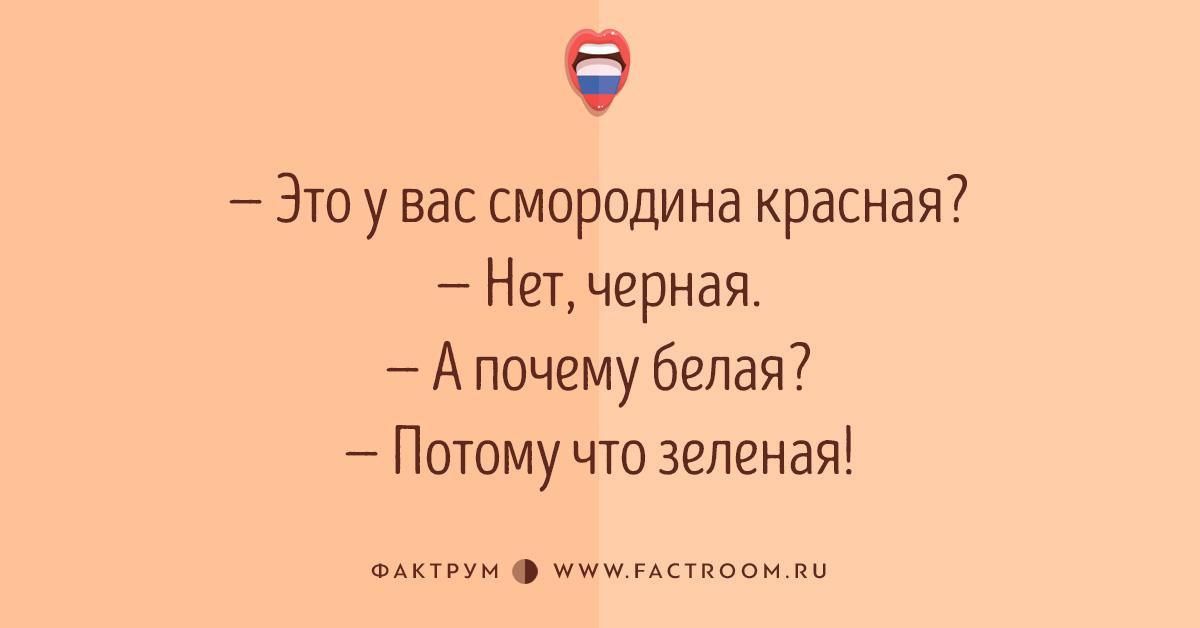 Анекдот Про Язык