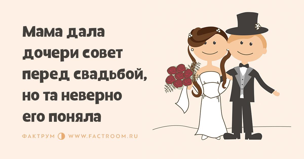 Поздравления со свадьбой дочку