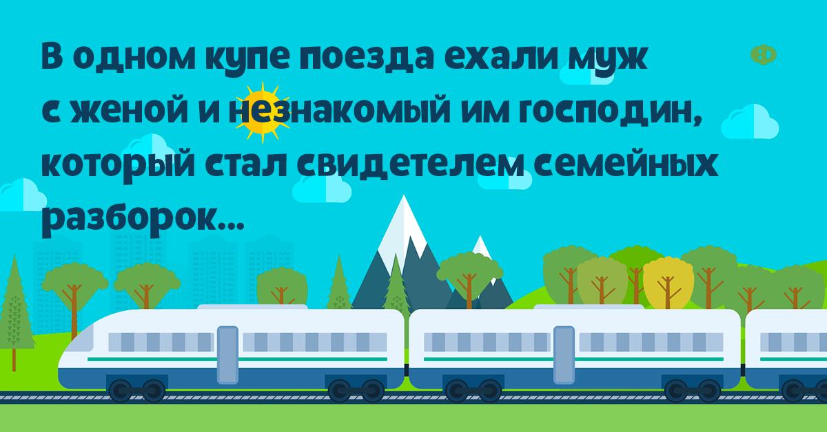 Анекдот Про Поезд
