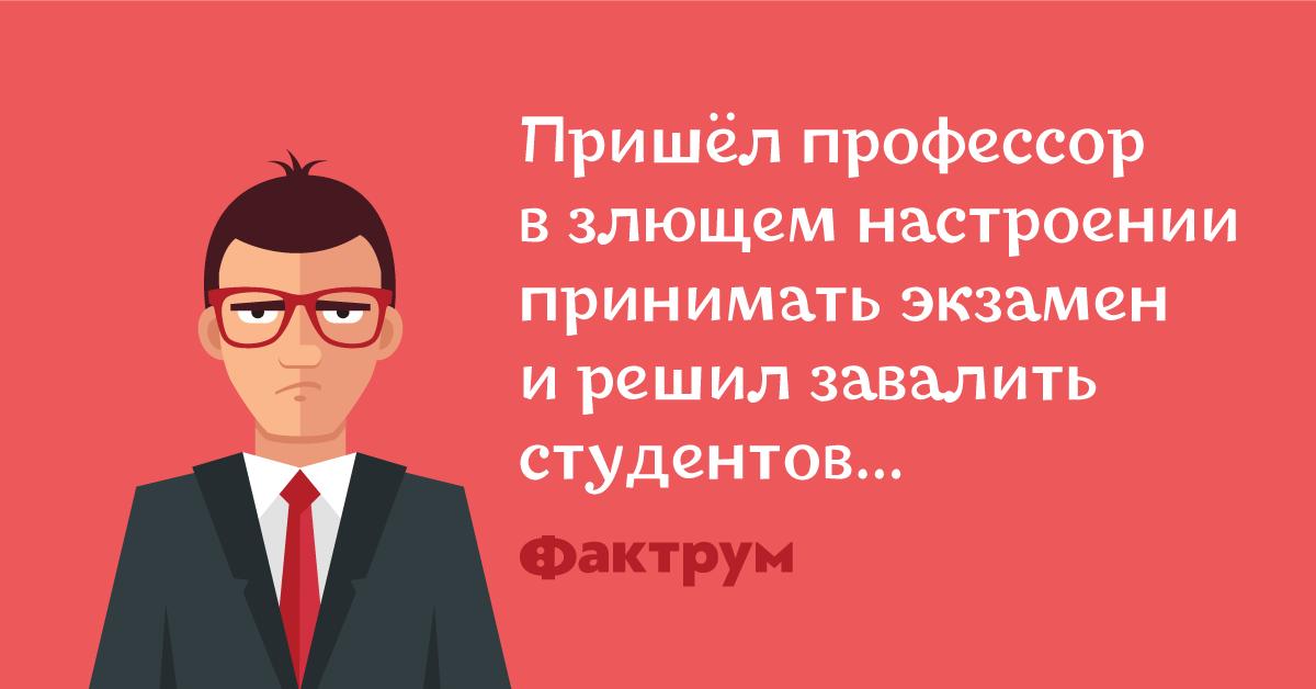 Анекдоты Профессор