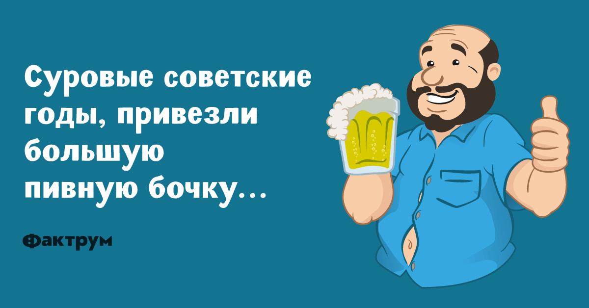 Анекдот Про Бочку