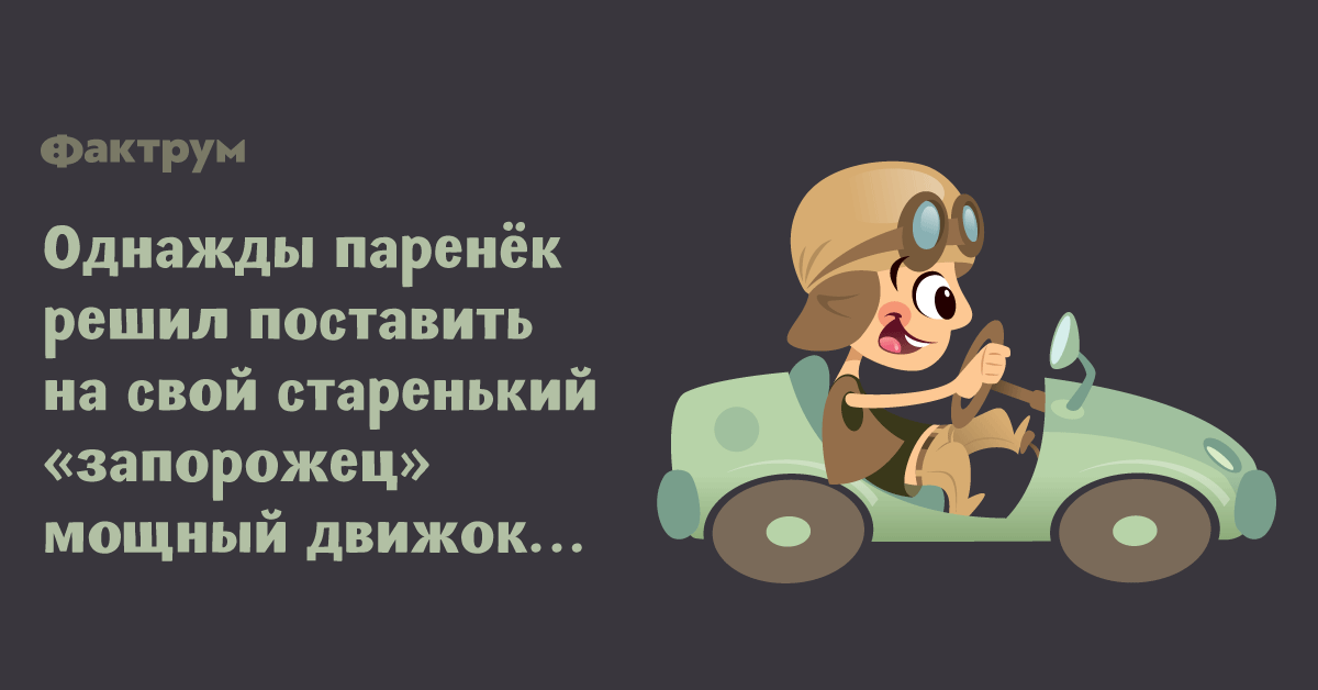 Анекдот Про Запорожец