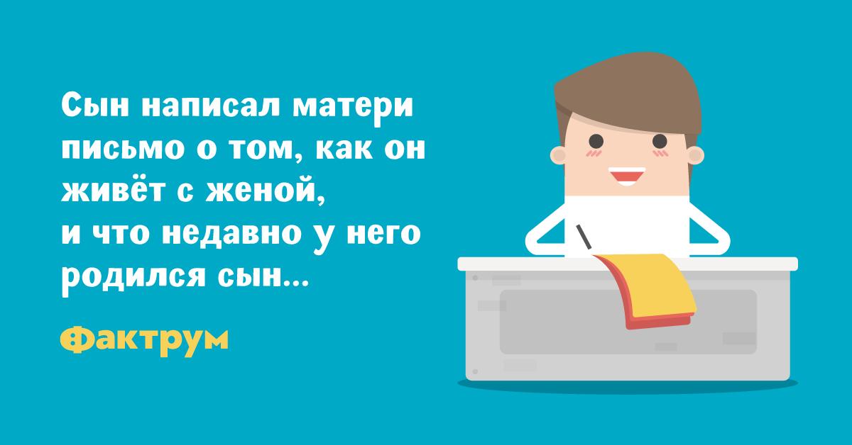 Анекдот Про Письмо