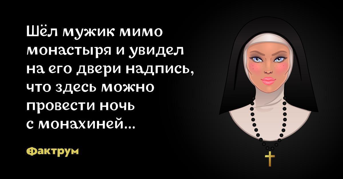 Анекдоты Монашки