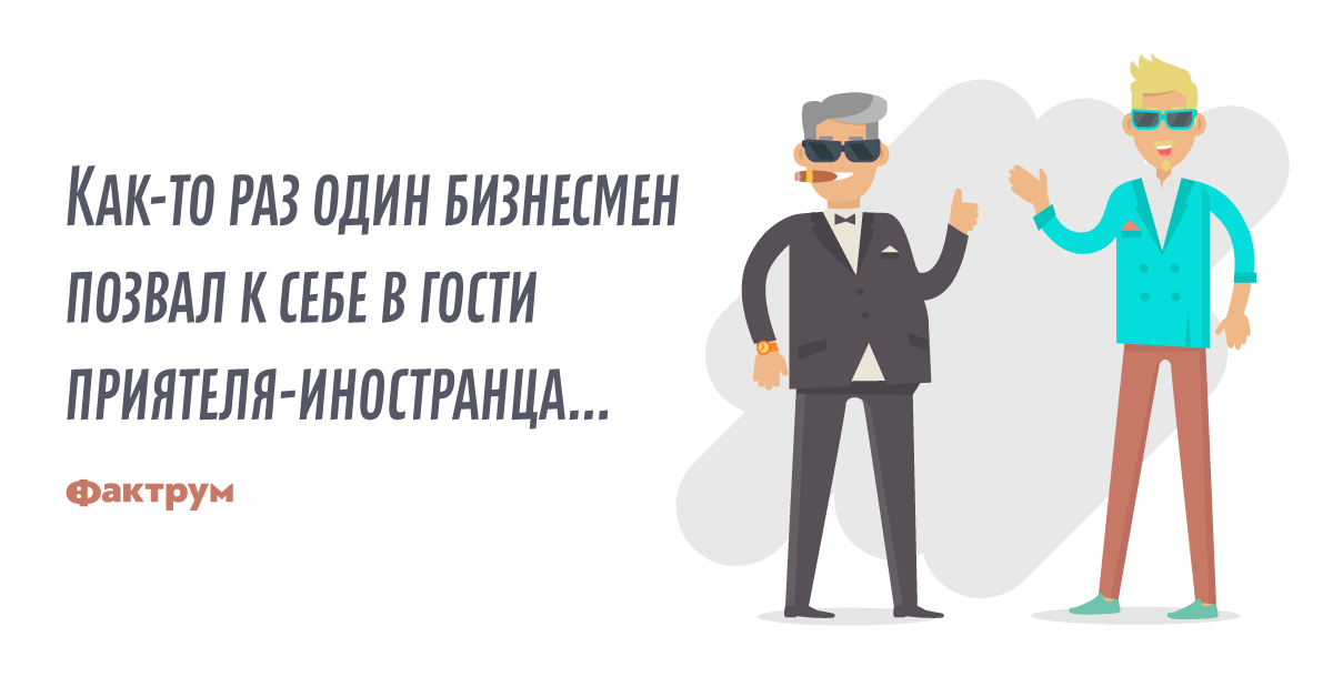 Анекдоты про бизнес, бизнесменов, предпринимателей