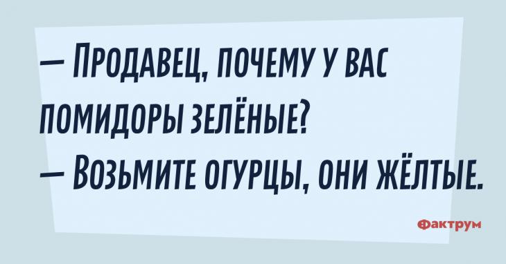 Анекдоты Продавцов