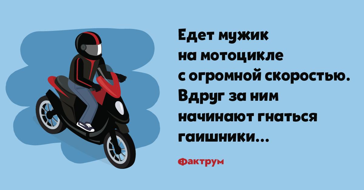 Анекдот Про Гаишника И Мотоцикл