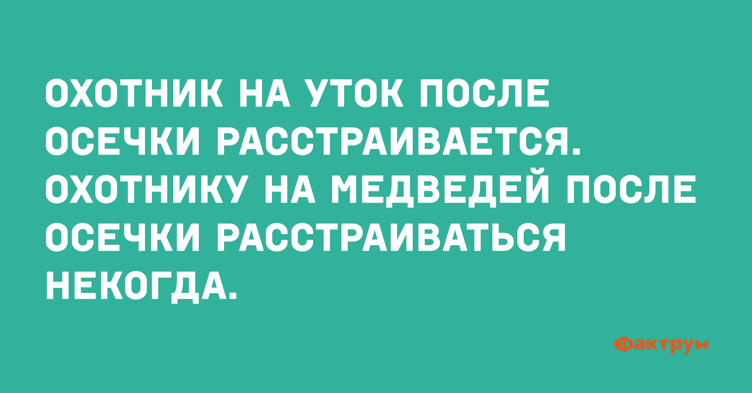 Анекдот Про Охотника