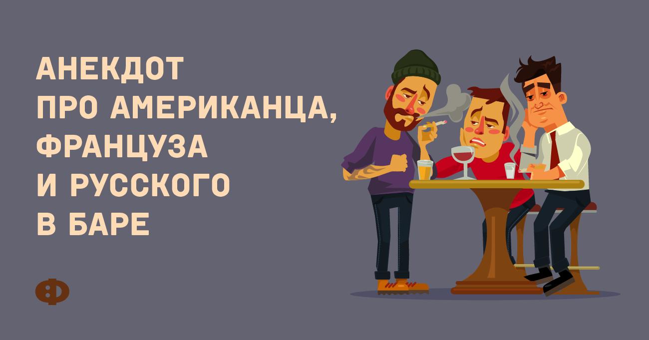 Анекдот Русский И Француз