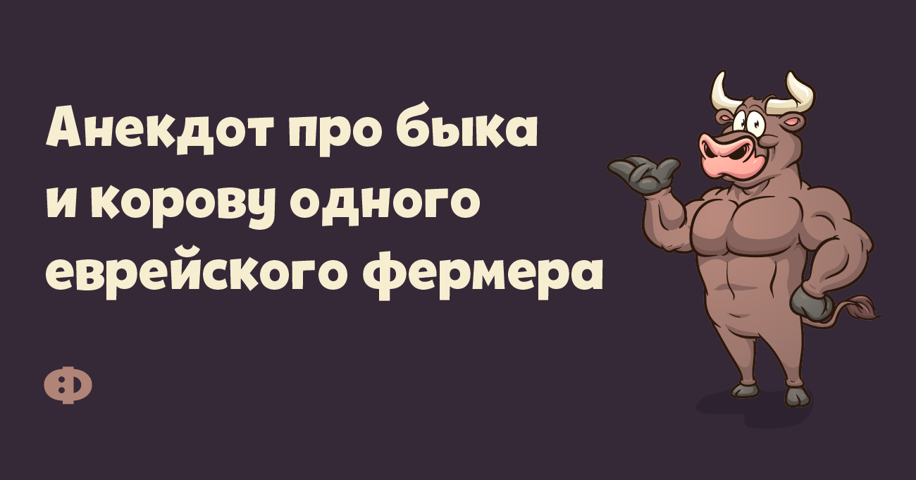 Анекдот Про Старого Быка