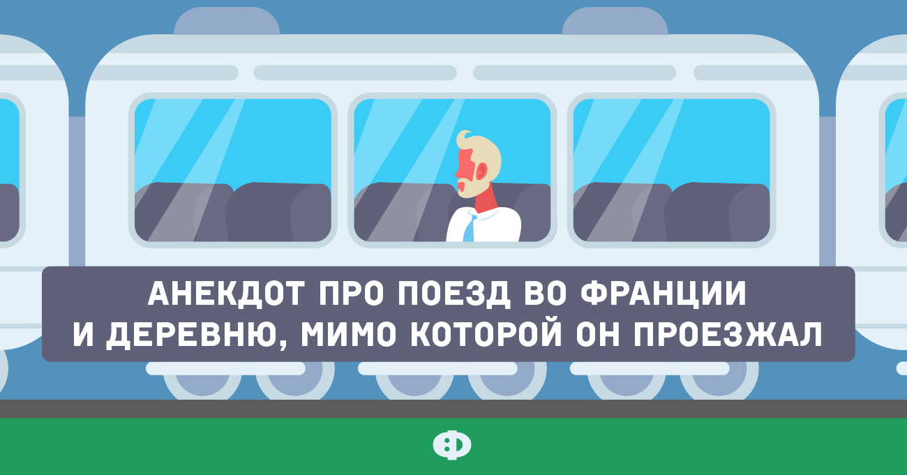Анекдот Про Электричку