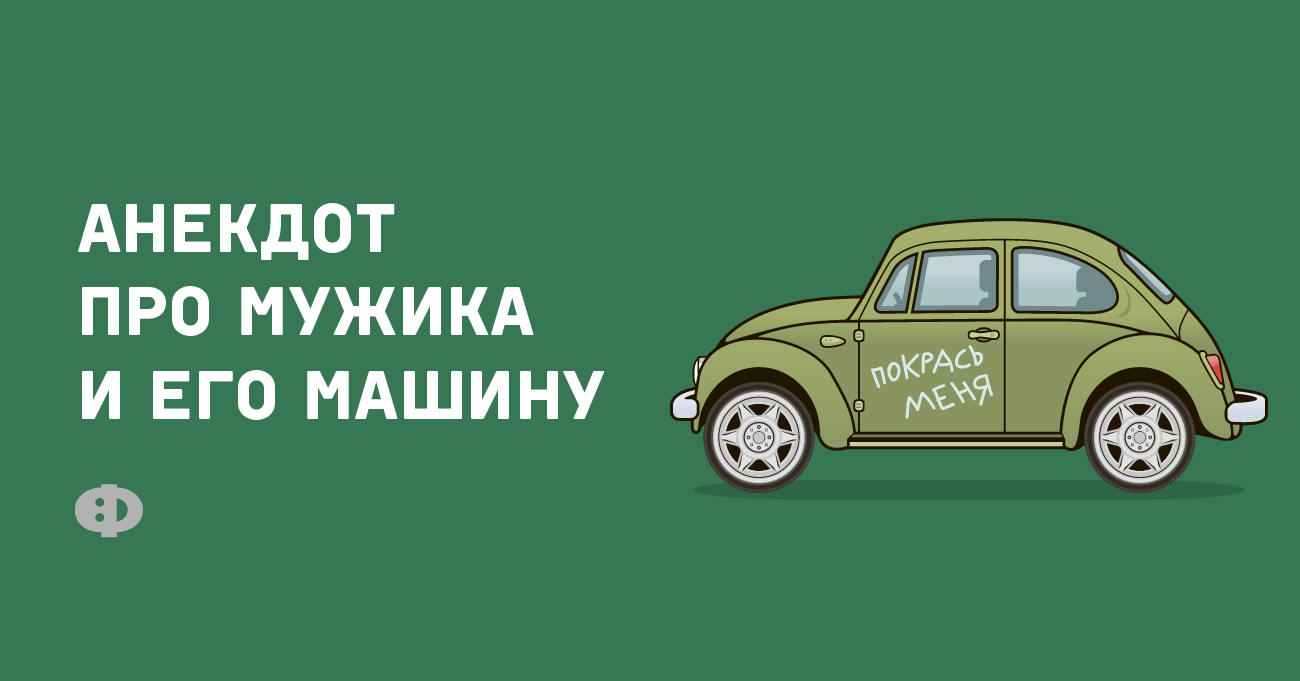 Видео Анекдот Про Машину