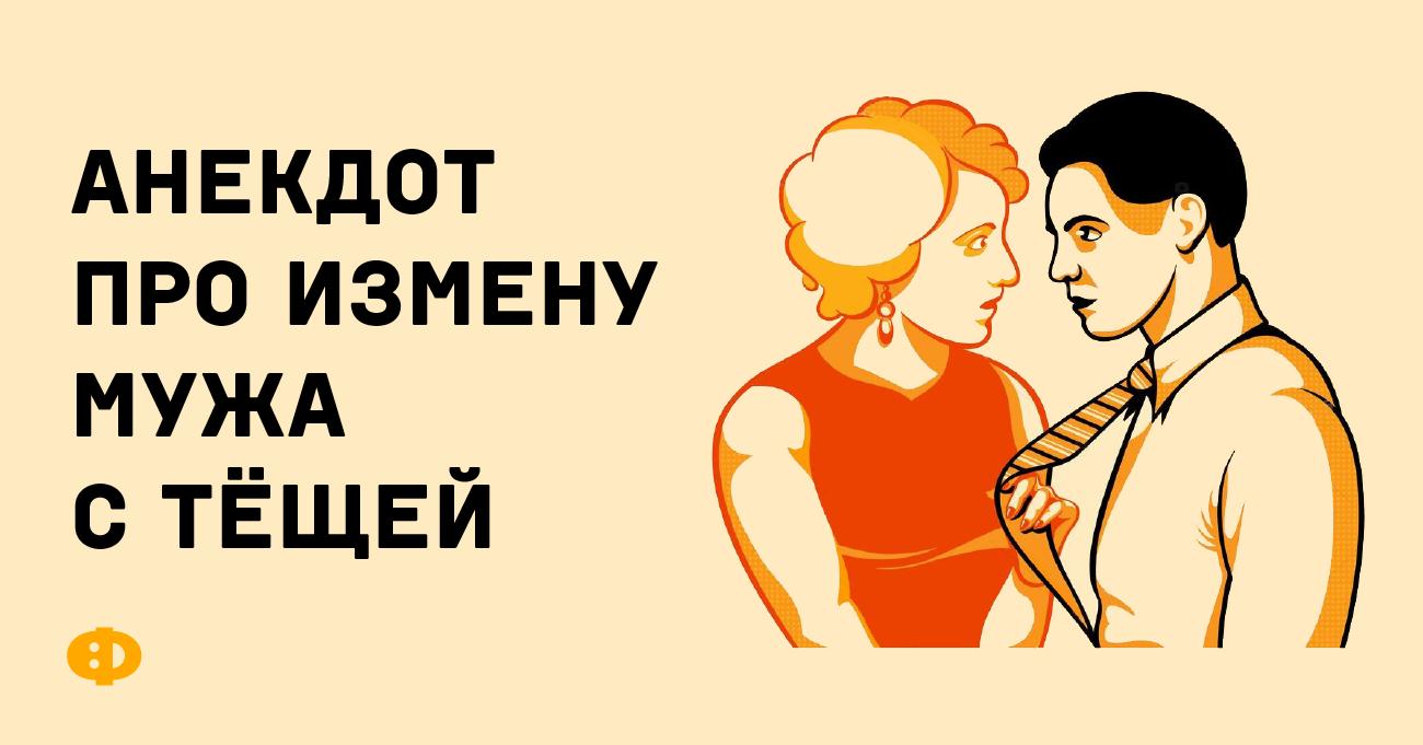 Анекдоты Про Измену Мужа